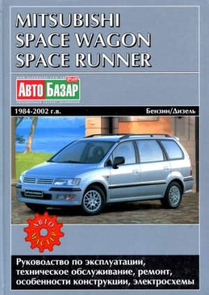 Mitsubishi Space Wagon/Space